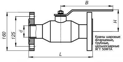 кран шаровый фланцевый, трубный, цельносварной ЯГТ 50ФТ.А схема